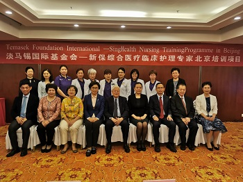 SingHealth and Temasek Foundation International to Partner Leading Beijing Hospitals in Nursing Programme